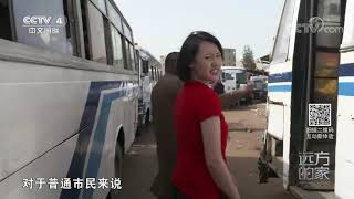 《远方的家》 20191226 一带一路(523) 塞内加尔 走进西非之角| CCTV中文国际