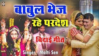 इस बिदाई गीत को सुनकर आप जरूर रो पड़ेगे | Babul Bhej Rahe Pardesh | Bidai Geet | Sad Vivah Song