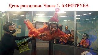VLOG: День рожденья. Часть 1. Москва. Аэротруба - свободный полёт!