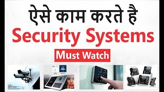 How Security Systems Work | Live Demo | CCTV | Bharat Jain