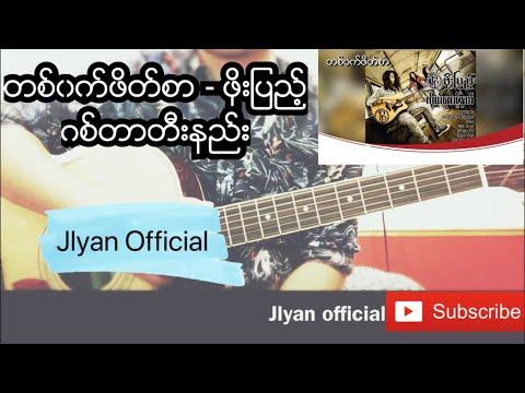 တစ္ဝက္ဖိတ္စာ - ဖိုးျပည့္ ( Myanmar Song Guitar Tutorial & Chords )