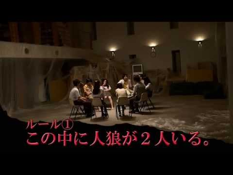 映画『人狼ゲーム ビーストサイド』予告編