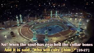 075 surah al qiyamah by abdul rahman as sudais quran english translation