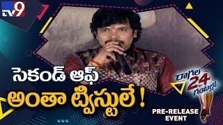 Sampoornesh Babu Speech @ Raagala 24 Gantallo Pre Release Event - TV9