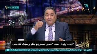 """شركة المقاولون العرب تفوز بمشروع تطوير """" ميناء طرابلس """" ببيروت"""