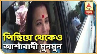 আসানসোলে এখনও পিছিয়ে মুনমুন সেন, যদিও আশাবাদী, জিতবেন | ABP Ananda