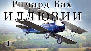 """Ричард Бах  """"Иллюзии""""  ч_1"""