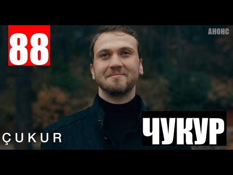ЧУКУР 88СЕРИЯ РУССКАЯ ОЗВУЧКА. Анонс и дата выхода