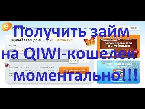 Лайм Займ Срочные займ онлайн на карту или электронный кошелёкиз YouTube · Длительность: 1 мин6 с  · Просмотров: 121 · отправлено: 05.11.2016 · кем отправлено: Онлайн Займы