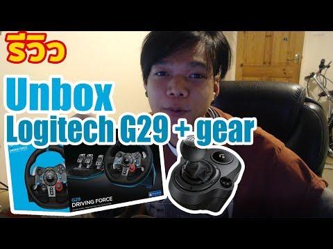 Logitech G29 + Gear Unbox - รีวิวพวงมาลัยซิ่ง