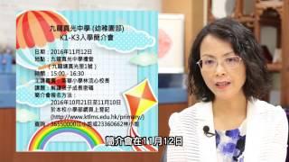 MamiTv專訪-【九龍真光中學-李伊瑩校長】第四集(共四集