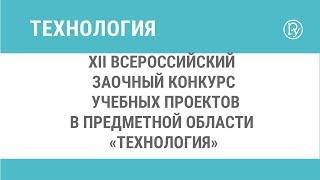 XII Всероссийский заочный конкурс учебных проектов  в предметной области «Технология»