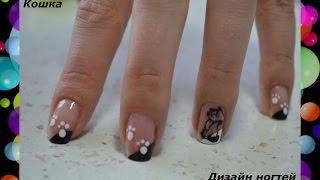 Кошка - дизайн ногтей. Степинг.