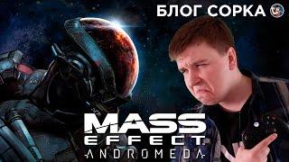 Обзор Mass Effect: Andromeda - BioWare уже не торт? [Блог Сорка]
