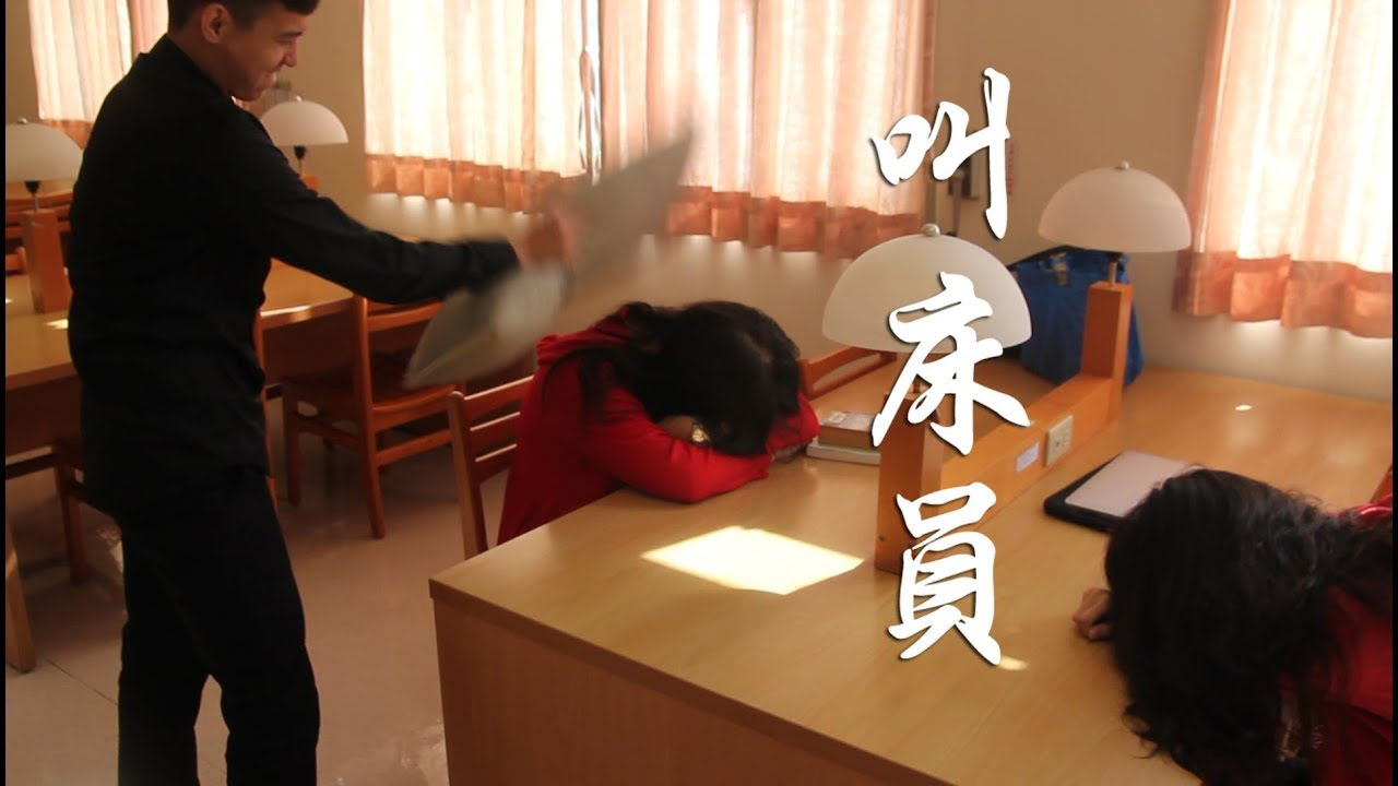 The Special Professional Office 特殊職業事務所 | Caller 叫床員 - YouTube