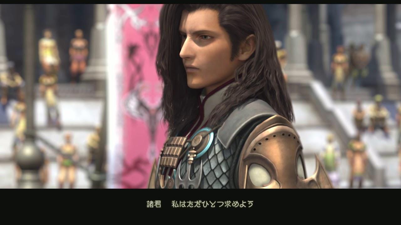 ヴェイン カルダス ソリドール Final Fantasy Xii The Zodiac Age