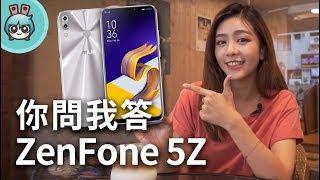 對ZenFone 5Z 你也有這些疑問嗎? 我來回答你  加碼小米MIX 2S、小米8比較