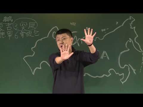 袁腾飞直播讲俄罗斯战斗民族