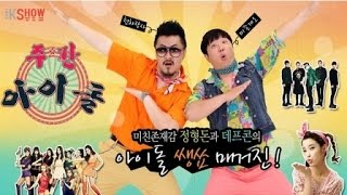Download Video {FULL/LATEST}Weekly Idol Speed Dance x2 Compilation (BLACKPINK, TWICE, GOT7, INFINITE & MORE) MP3 3GP MP4