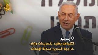 🇱🇧 نتنياهو: أرحب بتصريحات وزيري خارجية البحرين والإمارات ضد