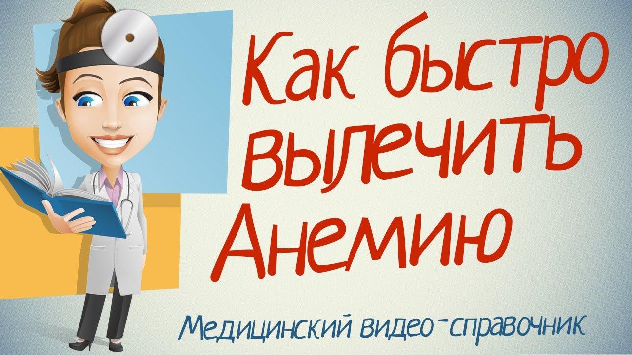 Анемия как лечеть! Как лечить анемию народными средствами. - YouTube