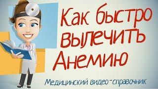 видео Как лечить анемию в домашних условиях. Проверенные рецепты