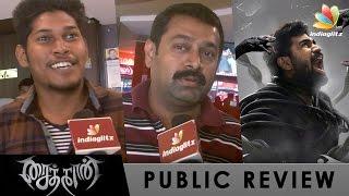 Saithan Public Review   Vijay Antony, Arundathi Nair   Tamil Movie Reaction & Response