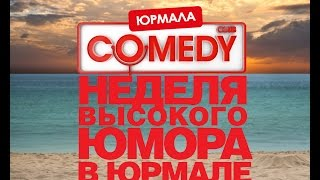 Фестиваль Comedy Club в Юрмале. Открытие и afterparty