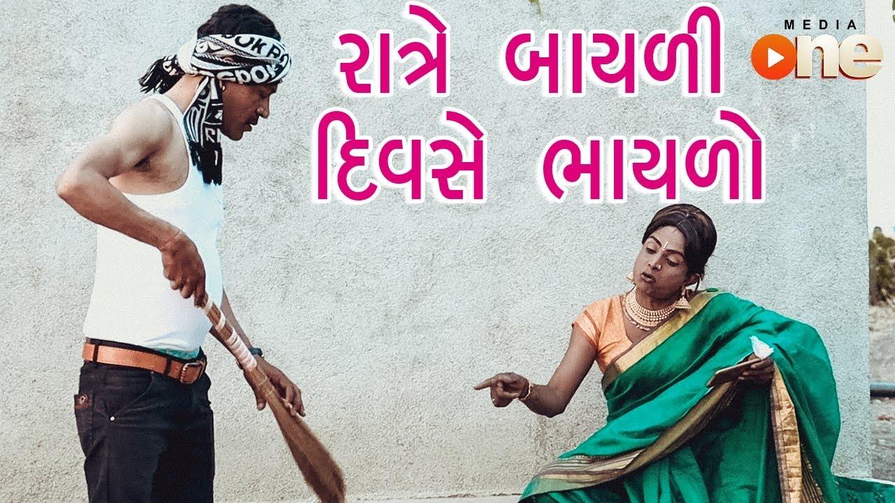 RATRE BAYALI DIWASE BHAYLO   Full Gujarati Comedy 2018   Latest Comedy   One Media