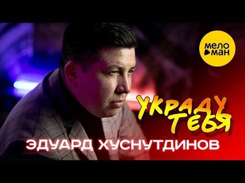 Эдуард Хуснтудинов - Украду тебя (Official Video) ПРЕМЬЕРА!!! 2020
