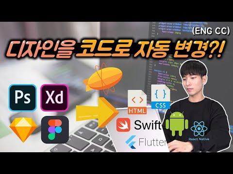 디자인 코드 변환 도구 제플린(zeplin)의 개념과 실전 반응형 웹 앱 제작하기   수익형 웹, 앱 만들기 3강