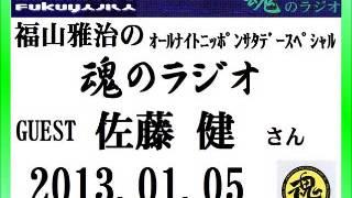 ニッポン放送、オールナイトニッポンサタデースペシャル 福山雅治の魂のラジオのゲスト部分の...