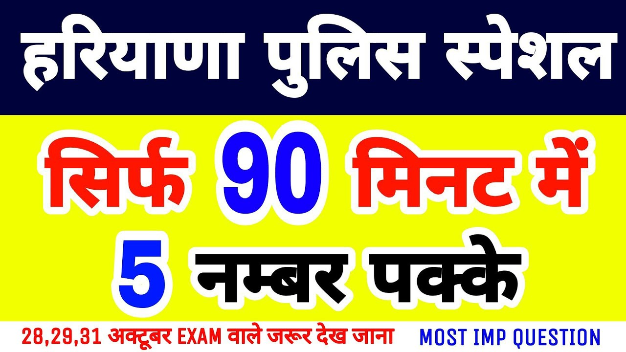 हरियाणा पुलिस Exam 7-8 अगस्त | सिर्फ 90 मिनट में 5 नम्बर पक्के करे | Haryana police expected Qus