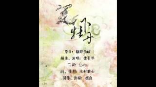 Chinese Songs 筆下牡丹 Chinese Xun and Erhu