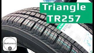 Triangle TR257 - Китайские шины для кроссовера. Обзор.