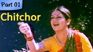 Chitchor - Part 01 of 09 - Best Romantic Hindi Movie - Amol Palekar, Zarina Wahab