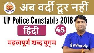 12:00 AM - UP Police 2018 | Hindi by Ganesh Sir | महत्वपूर्ण शब्द युगम