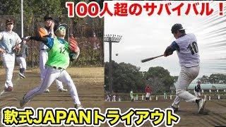 JAPANトライアウト2018!守備猿&ゾエが参戦…100人超の選手が!