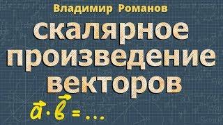 СКАЛЯРНОЕ ПРОИЗВЕДЕНИЕ ВЕКТОРОВ 9 класс