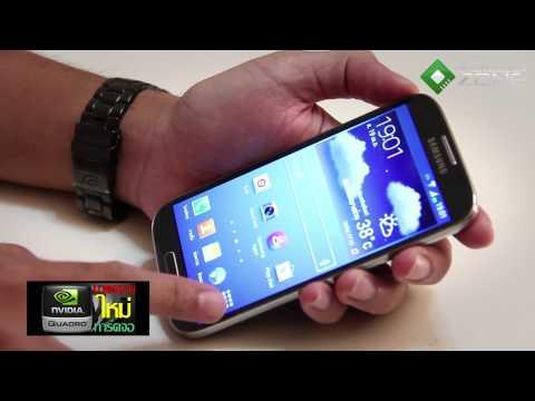 OverclockZone TV EP.282 : แกะกล่อง Samsung Galaxy S4 ปฐมบท (HD)