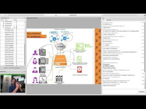Вебинар: IP телефония - обзор технологии
