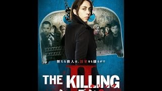 THE KILLING/ザ・キリング シーズン4 第6話