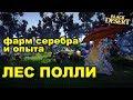 💰 Лес Полли (160 AP+) - Фарм серебра 50-60кк в час в Black Desert (MMORPG-ИГРЫ)
