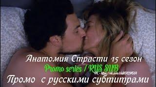 Анатомия Страсти 15 сезон - Промо с русскими субтитрами // Grey's Anatomy Season 15 Promo