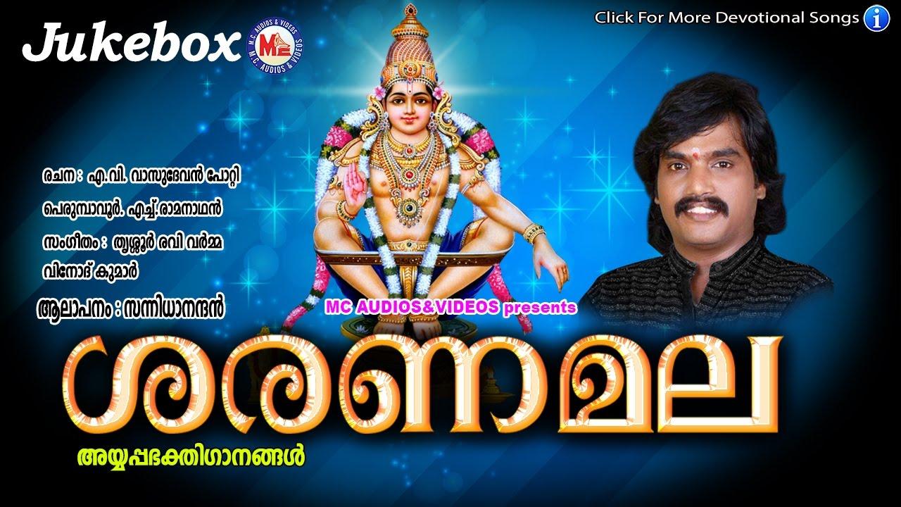 Download ശരണമല | SARANAMALA |Hindu Devotional Songs Malayalam | Ayyappa Songs | sannidhanandan