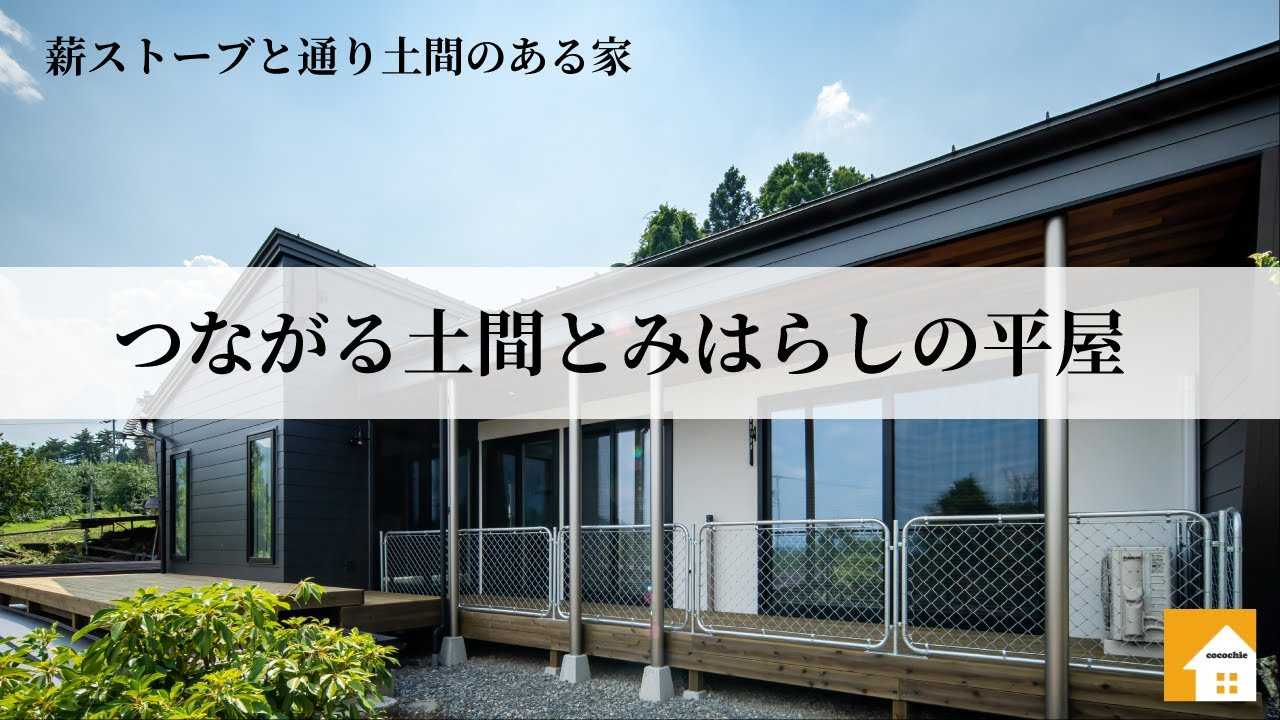 ココチエ一級建築士事務所「つながる土間とみはらしの平屋」