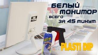 Жидкая Резина PlastiDip - как покрасить монитор или телевизор белым.