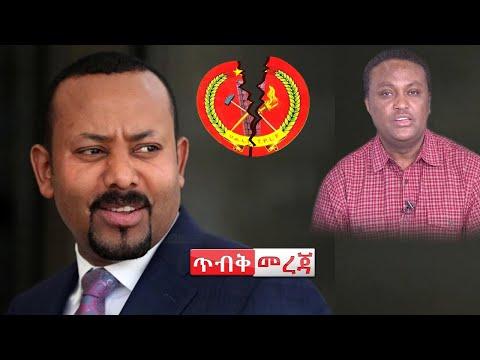 Download Ethiopia ልዩ መረጃ - ጠቅላይ ሚኒስትሩ በጋዜጠኛ መሳይ መኮንን መደመጥ ያለበት | Abel Birhanu