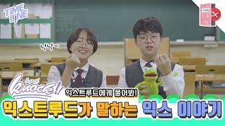 """서울영상고등학교 3D 모델링 전문 동아리 - """"익스트루…"""