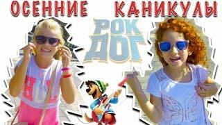 🍂  VLOG 🍂  Как я провела свои ОСЕННИЕ КаНиКуЛы   Мультфильм РОК ДОГ